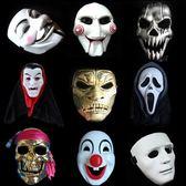 【買一送一】萬圣節成人面具聚會游戲街舞【聚寶屋】