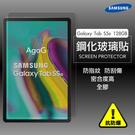 SAMSUNG Tab S5e 128G 螢幕保護貼 玻璃貼 鋼化玻璃膜 保護貼
