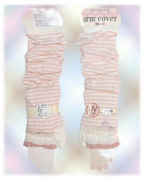 【波克貓哈日網】日本製UV袖套 ◇紗米底粉條紋◇ 《套至手臂》60cm