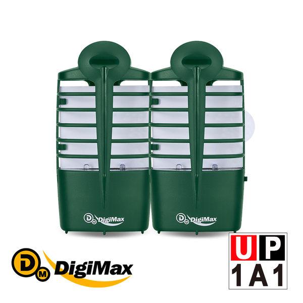 DigiMax★UP-1A1 『電子捕蚊燈』靜音型光誘導捕蚊蠅器 《超值 2 入組》