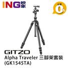 【6期0利率】GITZO GK1545TA Traveler kit SONY α 碳纖維三腳架套組 含雲台 正成公司貨