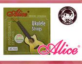 【小麥老師樂器館】烏克麗麗套弦 烏克麗麗弦 Alice AU02 黑色 烏克麗麗 21-23吋皆可用【A590】
