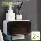 【YOLE悠樂居】浴室無痕貼多功能收納捲...