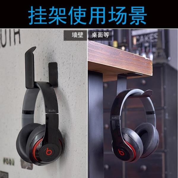 耳機架子頭戴式