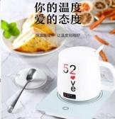 恆溫墊網紅暖暖杯55度加熱器自動恒溫寶暖杯墊保溫底座熱水杯熱牛奶神器 艾瑞斯居家生活