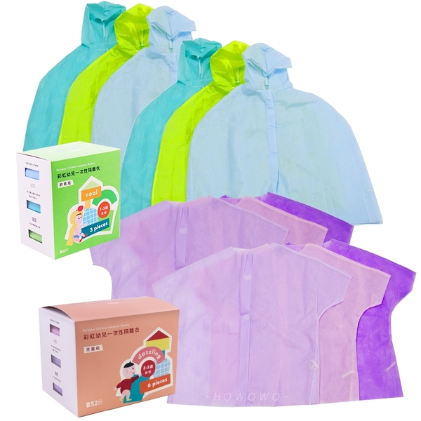 兒童隔離衣 B52 幼兒一次性防護隔離衣 6入 防護衣 台灣製造 看診必備 3033