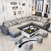 沙發床 沙發椅簡約現代布藝沙發大小戶型客廳傢俱整裝組合可拆洗【快速出貨】