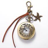 黑五好物節 大號石英皮繩愛麗絲夢游仙境兔子鑰匙撲克經典復古懷錶海星鑰匙扣