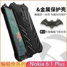 蝙蝠俠 諾基亞 Nokia 5.1 Plus 手機殼 金屬邊框 Nokia X5 手機套 航空鋁 散熱  TA-1109 保護殼 保護套