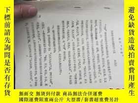 二手書博民逛書店淺談'針害'罕見81619636 武俊傑 醫院 出版1980