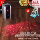 好評推薦激光鐳射鍵盤投影虛擬鍵盤手機IPAD無線藍牙激光紅外線投射鍵盤
