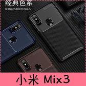 【萌萌噠】Xiaomi 小米 Mix3 (6.39吋) 時尚經典商務新款 碳纖維紋 創意甲殼蟲 全包防摔軟殼 手機殼