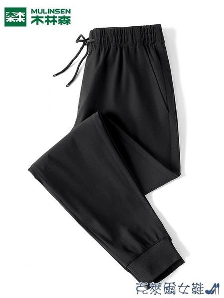 速乾褲 木林森速干褲男士2021新款夏季潮牌運動褲長褲寬松彈力冰絲登山褲 快速出貨
