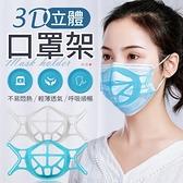 《3D立體支撐!呼吸順暢》3D立體口罩架 立體透氣口罩架 口罩架 口罩支撐架 口罩支架