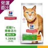 Hills 希爾思 10777 成貓 7歲以上 青春活力 雞肉與米特調 1.36KG/3LB 寵物 貓飼料 送贈品【免運直出】