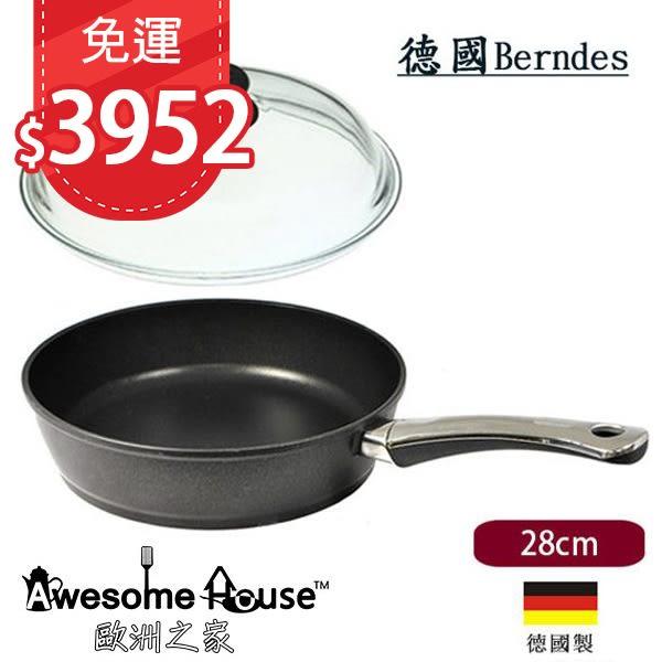 德製 寶迪 Berndes 鈦金黑鑽系列 28cm 不沾鍋 平底鍋  鍋+康寧蓋(2件組)
