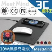 Meet Mind 10W 無線充電滑鼠版 充電器 充電盤 充電板 快充 充電器閃充 無線充電盤
