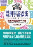 (二手書)圖解刑事訴訟法 國家考試的第一本書(第二版)