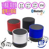 【LTP】隨身音箱免持通話可插卡FM/MP3/AUX藍芽喇叭紅色