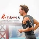 臂包 7寸跑步手機臂包男女運動健身手機臂套防水臂袋蘋果8X華為腕包 爾碩 交換禮物