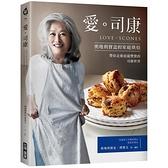 愛.司康:奧地利寶盒的家庭烘焙‧帶你走進底蘊豐實的司康世界