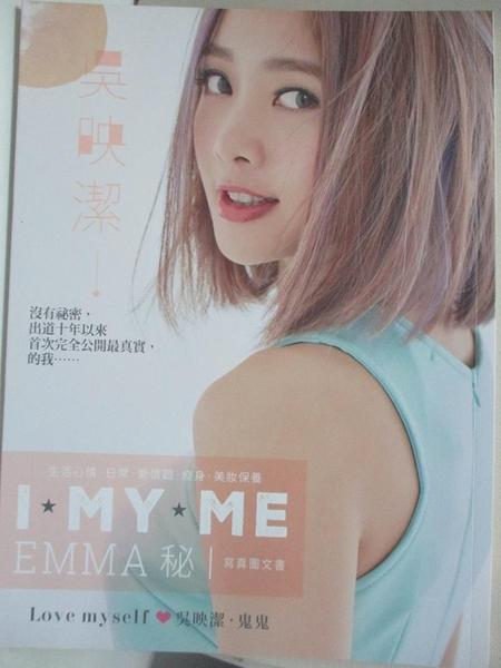 【書寶二手書T7/寫真集_KJL】鬼鬼吳映潔 I MY ME EMMA秘_鬼鬼