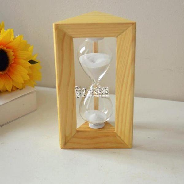 沙漏 計時器木質兒童時間30/15分鐘擺件創意裝飾品生日禮物情人節 卡菲婭