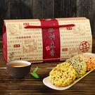 【泉利米香】手繪米香餅提盒3盒(每盒6入)(免運)