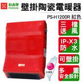 柏森牌 壁掛陶瓷電暖器 PS-H1200R 紅 台灣製造/浴室可用