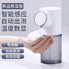 【台灣現貨】自動洗手機充電智慧感應泡沫洗手液機皂液器家用電動洗手液大容量