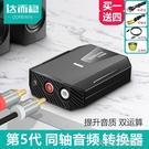 切換器數字同軸音頻轉換器射頻光纖音響箱顯示器信號雙蓮花數字一分二spdif轉 快速出貨