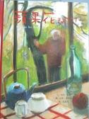 【書寶二手書T3/兒童文學_QFL】蘋果花開了!_提利‧勒南,安妮‧布胡雅