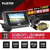 【Philo】 現貨 飛樂 PV308A 30fps版本 前後雙鏡頭 防潑水 140度廣角 機車 行車紀錄器 贈32G 記憶卡