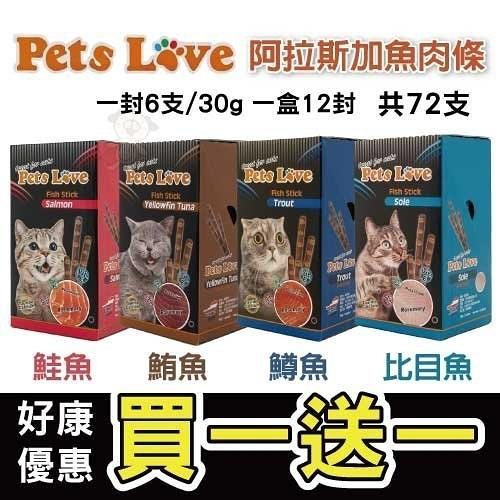 *King Wang*【買一送一】一盒/12封入 Pet's Love寵愛《阿拉斯加魚肉條》貓肉條零食 多種口味