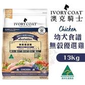 【加贈啟蒙狗罐*4】*WANG*澳洲IVORYCOAT澳克騎士 幼犬食譜 無穀優選雞(成長發育)13kg 狗飼料