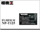 ★相機王★Fujifilm NP-T125 原廠電池〔GFX 50S 專用〕NPT125【預購中】