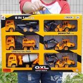 慣性工程車玩具套裝兒童挖掘推土勾機男孩小汽車翻斗水泥油罐叉車HM 范思蓮恩