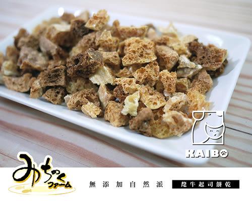 日本MichinokuFarm氂牛起司餅乾