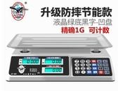 稱重電子稱商用臺秤30kg公斤計價稱秤水果包裹稱/臺稱只顯示公斤