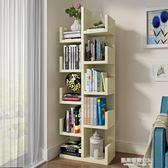書架落地創意樹形學生書柜簡約現代兒童組裝收納架客廳簡易置物架igo  凱斯盾數位3C