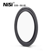 NiSi 耐司 V2-II 100系統濾鏡支架 專用轉接環 (52/55/58/62mm/67mm/72mm/77mm/82mm)【 專用轉接環】