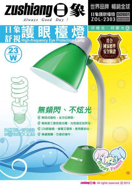 ★日象★23W 舒適護眼檯燈 ZOL-2303