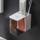 牙刷架 牙刷置物架免打孔漱口杯刷牙杯掛墻式衛生間壁掛式收納盒牙缸套裝【快速出貨八折下殺】