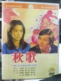 挖寶二手片-P15-072-正版DVD-華語【秋歌】-林青霞 秦祥林(直購價)