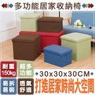 團購 耐重款沙發椅摺疊收納凳30x30x...