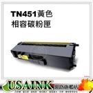 USAINK☆ Brother TN-451Y 黃色相容碳粉匣 適用: TN451 / HL-L8360CDW / MFC-L8900CDW