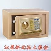 保險櫃 小型家用床頭入墻辦公電子密碼防盜全鋼20保險箱隱身保管箱保險櫃DF 雙12