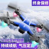 空拍機 折疊無人機高清專業小型飛行器兒童直升機小學生玩具遙控飛機 MKS小宅女
