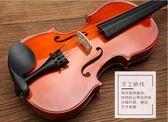 小提琴 學習考級專業提琴兒童成人通用初學者樂器 全館免運DF