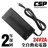 【CSP】鋰電池充電器 SW24V2A 電動車 電動車接頭 維修充電 代步車 四輪車 鋰鐵 鋰三元
